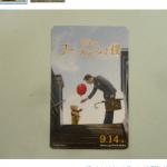 ディズニーストアに「プーと大人になった僕」公開記念アイテムが登場!大人可愛いプーさんのグッズがいっぱいです♪