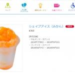 クールダウンにオススメ!東京ディズニーシーのひんやりメニューをご紹介♪冷たいメニューが中心のおすすめレストランも!