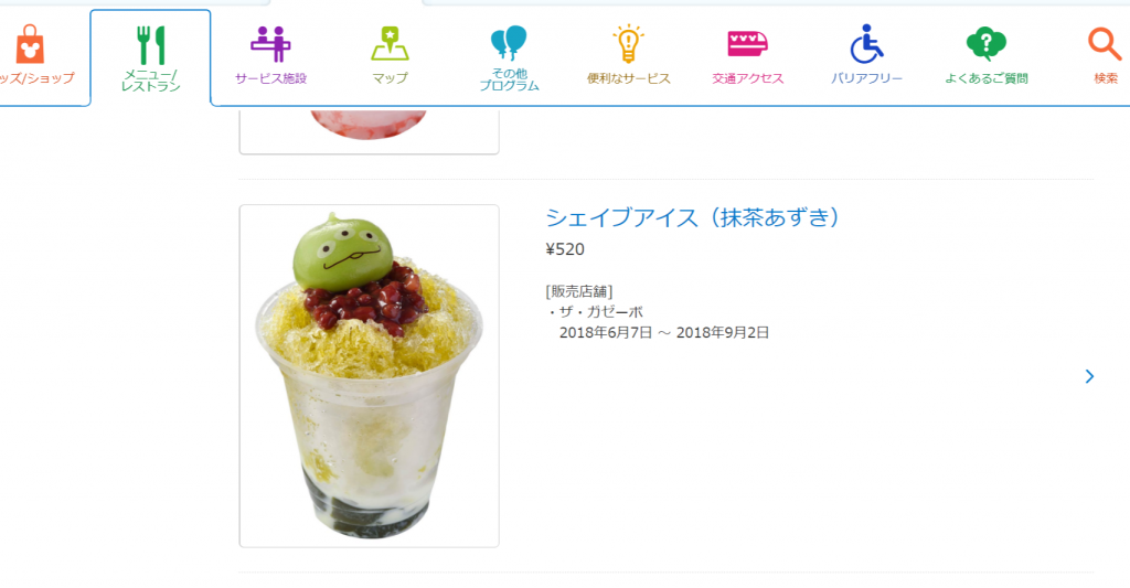 暑くなったら冷たい食べ物でクールダウン!東京ディズニーランドのおすすめひんやりメニューをご紹介♪冷たいものを食べたいときにおすすめのお店もご紹介♪