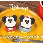 ミッキーのスクリーンデビュー90周年をお祝いする和スウィーツ「食べマス」全国のセブンイレブンで発売中!ミッキー&ミニーの2種類です♪