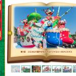TDLのディズニー・クリスマスメインパレードは今年も「ディズニー・クリスマス・ストーリーズ」!エレクトリカルパレードもクリスマスバージョンに♪