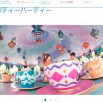 お誕生日のお祝いは東京ディズニーリゾートで!誕生日インパにおすすめな両パークのスポットをご紹介♪