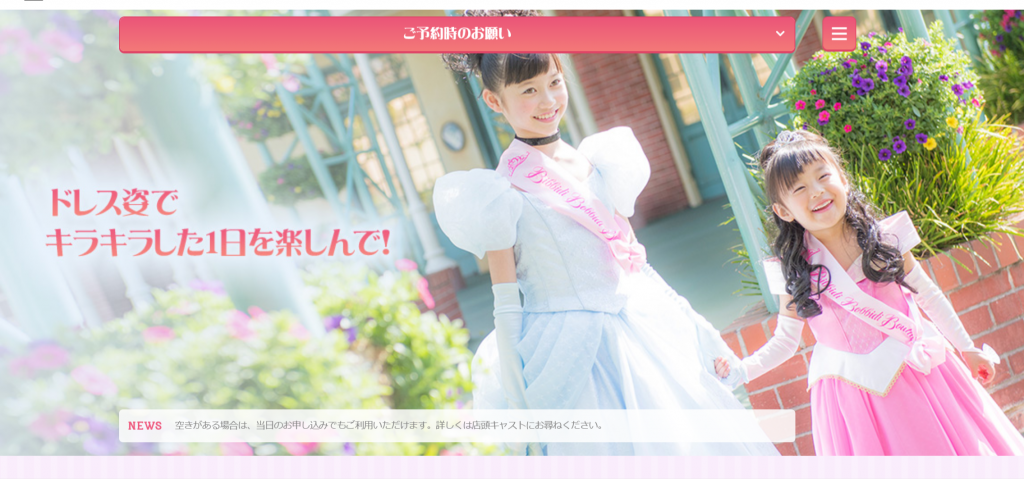 f0a1b6accb3ddf 画像引用元:【公式】ビビディ・バビディ・ブティック|東京ディズニーリゾート