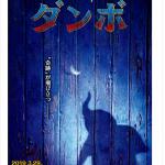 2019年3月29日公開の実写版「ダンボ」日本版特報とポスターが解禁!アニメ版とは違ったストーリーが描かれます♪