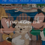 東京ディズニーリゾートの35周年を記念してダッフィーのジクレー版画「ケープコッドの1日」受注生産決定!注文受付は9月4日から♪