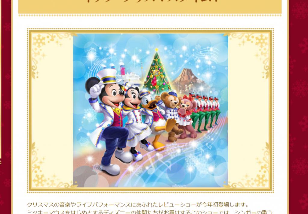 東京ディズニーシーの新クリスマスショー「イッツ・クリスマスタイム!」のグッズが11月1日発売!大人っぽいものから遊び心いっぱいのものまで豊富なアイテムが揃っています♪