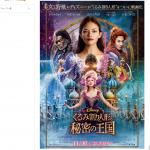 11月30日公開の映画「くるみ割り人形と秘密の王国」ポスター&特報映像が解禁!新プリンセス「クララ」が主人公です♪