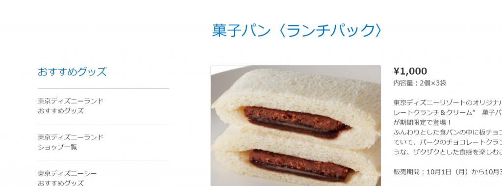 チョコレートクランチ×ランチパックが東京ディズニーランドに1か月間限定で登場!3袋入りでたっぷり食べられます♪10月1日発売!