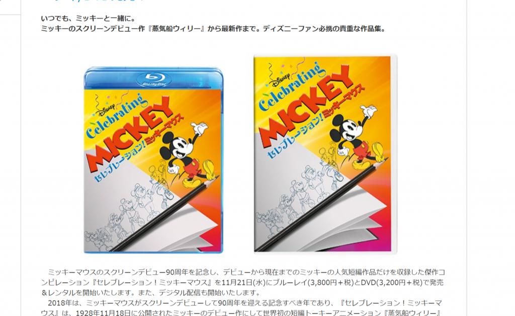 ミッキーのスクリーンデビュー90周年を記念して、ミッキーの短編映画を集めたBD/DVD「セレブレーション!ミッキーマウス」11月21日発売!