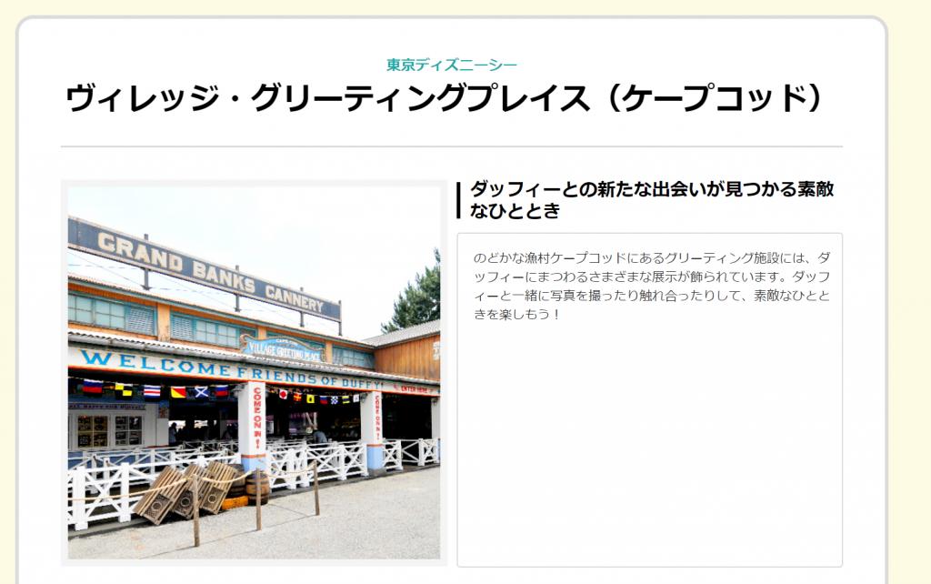 東京ディズニーシーで写真を撮ってもらえるスポットをまとめてご紹介♪シーはグリーティングも大充実!