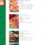 東京ディズニーランドのお手軽に食べられるクリスマススペシャルメニューをご紹介!華やか可愛いものばかり♪11月1日発売!