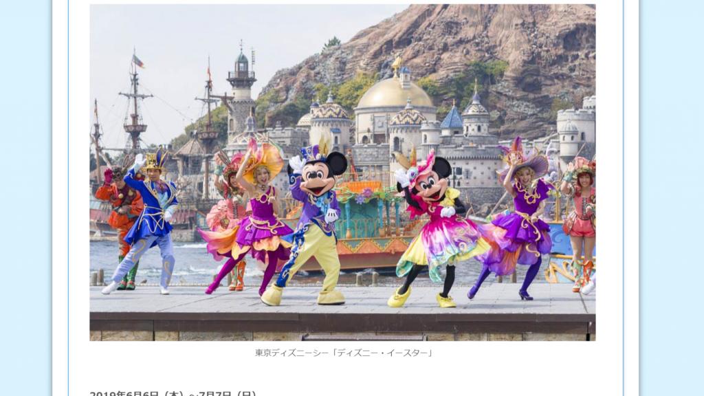 2019年の東京ディズニーシー年間スケジュールをまとめてご紹介!新アトラクション「ソアリン」や、新ダッフィーイベントが2種類も開催♪