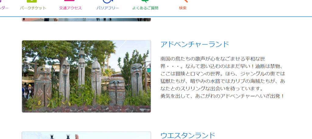 東京ディズニーランドの「アドベンチャーランド」のトリビアを5つご紹介!お友達や家族に自慢してみてください♪