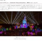 2019年の東京ディズニーランド年間スケジュールをまとめてご紹介!来年の新要素はこれでばっちり抑えられます♪