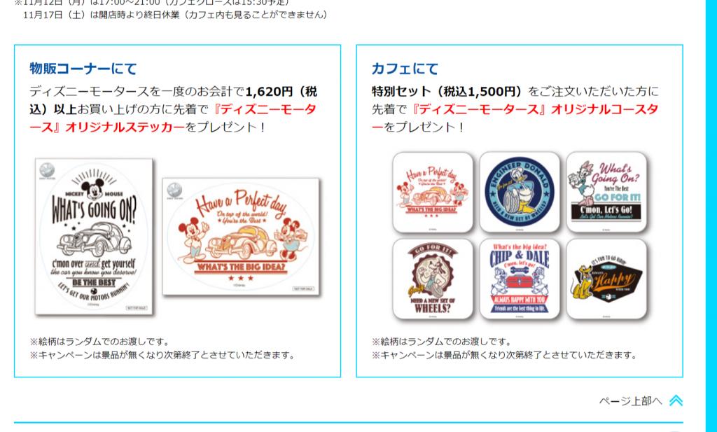 小田急百貨店新宿本店にて、トミカ「ディズニーモータース」10周年記念イベント開催!お買い物・カフェ利用でオリジナルグッズが貰えます♪11月30日まで!