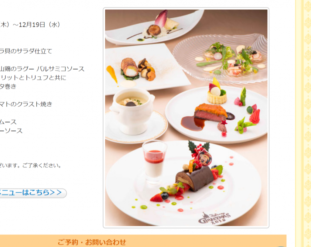 東京ディズニーランドホテルのクリスマス限定メニューをご紹介!お子さま