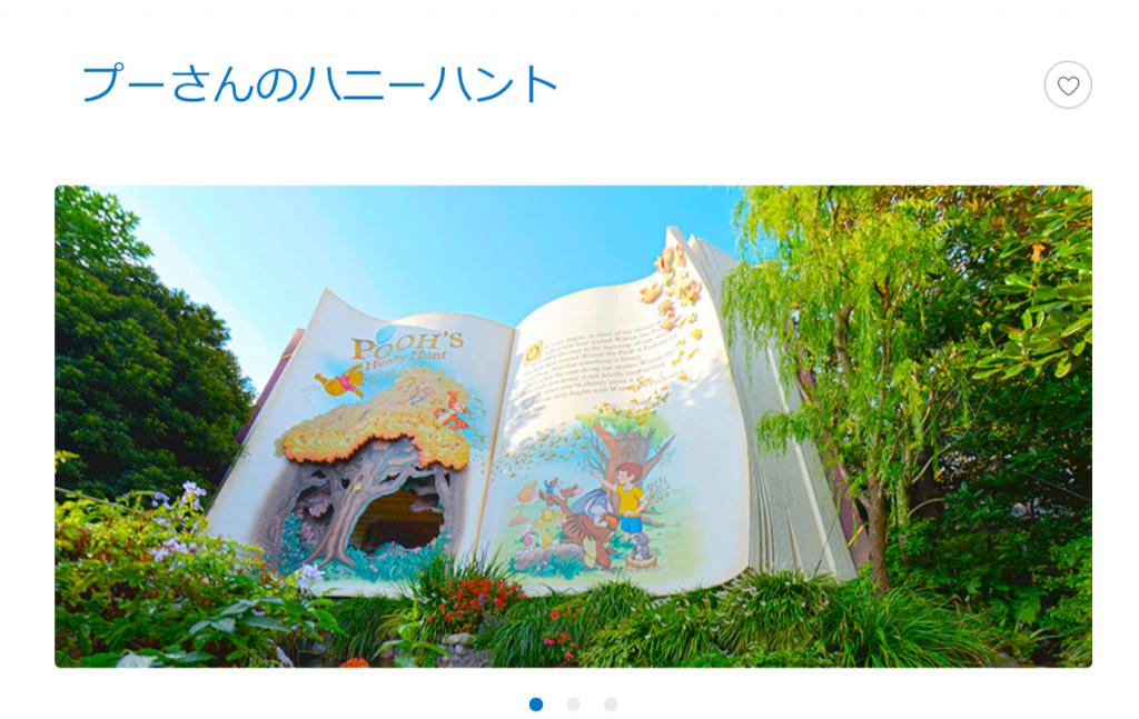「くまのプーさん」好きなら絶対に訪れたい東京ディズニーランドのおすすめスポットを3つご紹介!シーとプーさんの関係も!