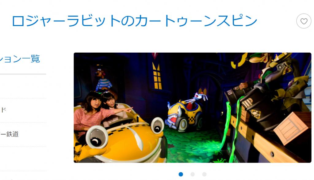 東京ディズニーランド「トゥーンタウン」のトリビアをご紹介!アトラクションにかくされた暗号や、ショップのバックグラウンドストーリーなど♪
