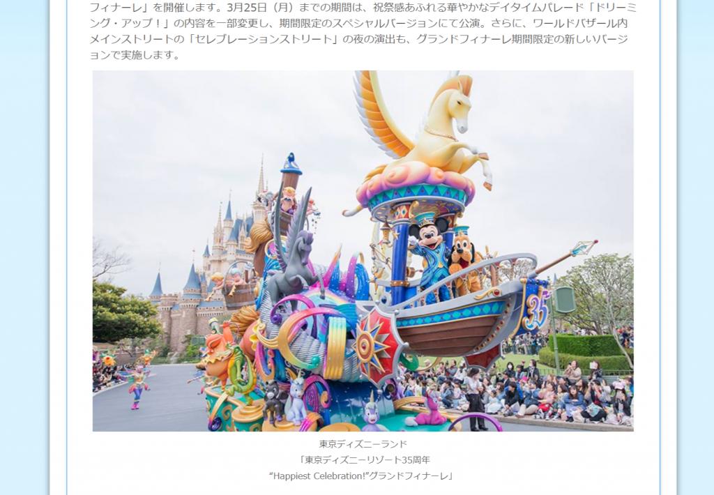 1~3月の東京ディズニーリゾートのスケジュールが発表されました!TDLでは35周年フィナーレイベント開催!TDSではピクサー&ダッフィーイベント♪