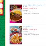東京ディズニーランドで食べられる、ちょっぴり贅沢なクリスマスメニューをご紹介!温かい店内でゆっくり召し上がれます。11月1日発売!