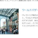 東京ディズニーランドの玄関口「ワールドバザール」のトリビアを4個ご紹介!知っていれば、ワールドバザールの探索がもっと楽しくなります♪