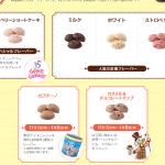 「チョコレートクランチ」ピック&マンチに11月1日よりスクルージ缶&新フレーバー2種類が登場!ぬいぐるみバッジにも新作が♪