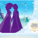 「ディズニー・ダイニング・ウィズ・ザ・センス ~ディズニー映画『アナと雪の女王』より~」2019年1月30日より開催決定!目隠ししてアナ雪の世界を味わえます♪11月22日よりチケット発売!