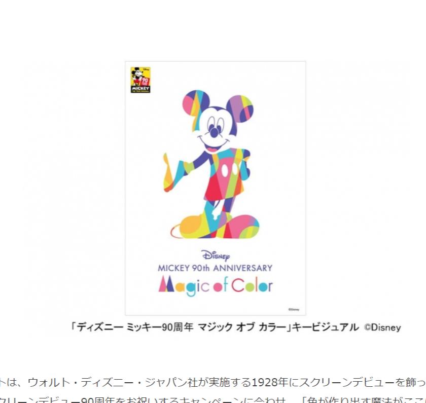 「ディズニー ミッキー90周年 マジック オブ カラー」三井ショッピングパークにて11月16日より順次開催決定!限定グッズも登場します♪