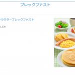 パークで元気に過ごすなら朝食は重要!東京ディズニーランドで朝食におすすめなレストランを4個ご紹介♪
