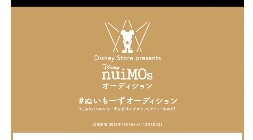 ディズニーストアから、モデルになれちゃうぬいぐるみ「ぬいもーず(nuiMOs)」デビュー!着せ替えやポーズをつけた撮影が楽しめます♪