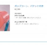【2019年2月版】東京ディズニーランドで購入できるポップコーンバケット徹底ガイド!バレンタイン向けミニーが登場♪TDL限定スター・ウォーズデザインや35周年デザインは必見です!