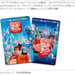 映画「シュガー・ラッシュ:オンライン」前売りムビチケカードが11月23日発売!プリンセスたちの私服姿が描かれた激レアポストカード付です♪