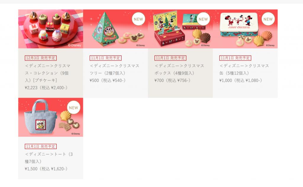 銀座コージーコーナーにミッキー&フレンズのクリスマススウィーツが登場!9個入りプチケーキや焼き菓子など♪11月1日/12月3日発売!