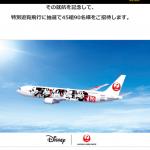 ミッキー90周年を記念した特別塗装機「JAL ドリームエクスプレス 90」特別遊覧飛行に45組90名様をご招待するキャンペーン実施中!ミッキージェットで空の旅が楽しめます♪応募締め切りは1月11日!