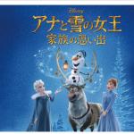 「アナと雪の女王」「アナと雪の女王/家族の思い出」2019年1月3日よる6時30分よりテレビ朝日系列にて放送決定!家族の思い出は地上波初放送です♪
