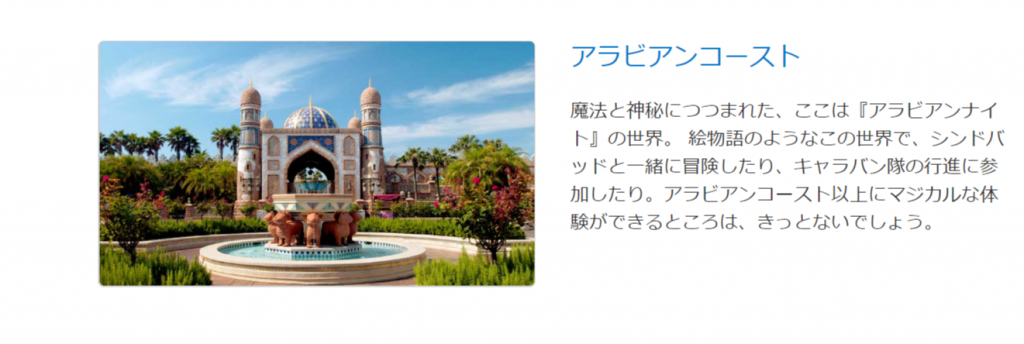 東京ディズニーシーのテーマポート「アラビアンコースト」のトリビア・バックグラウンドストーリーをご紹介!映画「アラジン」とかかわりが深いエリア!