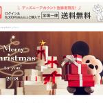 ディズニーストアにて、クリスマス限定のお得な3大キャンペーン実施中!ギフトボックスプレゼントやラッピング割引、ユニベア用リボン&ネクタイプレゼント!