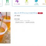 大人だけの贅沢!東京ディズニーシーで味わえるホットアルコールドリンクをご紹介♪便利なマップも!