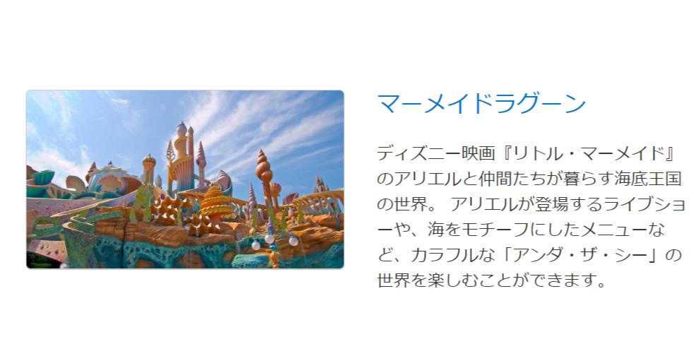 東京ディズニーシーのテーマポート「マーメイドラグーン」のバックグラウンドストーリー・トリビアをご紹介!リトル・マーメイドの世界観に浸れるエリアです!