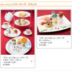 東京ディズニーランドホテルの年末年始限定メニューをご紹介!家族やお友達と素敵なお食事をお楽しみください♪12月26日から1月6日までの限定販売!