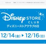 12月14日から12月16日はディズニーストアクラブの日!3,000円以上お買い上げで「ディズニーストアクラブ オリジナルサテン巾着」(非売品)が貰えます♪
