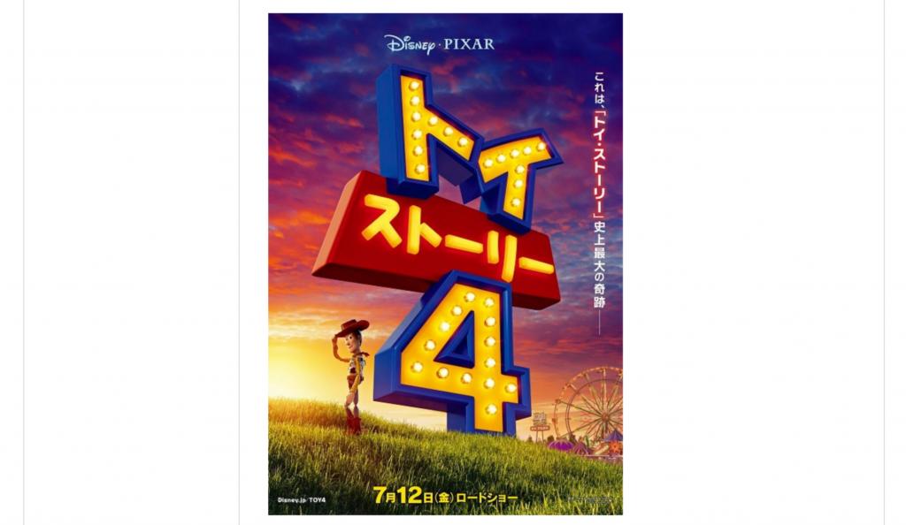 「トイ・ストーリー4」日本版特報とポスターが公開!ウッディ役の唐沢寿明さん&バズ役の所ジョージさんの続投も決定♪原点回帰の最新作に期待です!