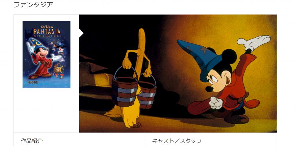 魔法使いの弟子でお馴染み、1940年公開の映画「ファンタジア」にまつわるトリビアをご紹介!世界初の○○作品!ミッキーの大演奏会と意外なつながりが!魔法使いの弟子は実写化されている!?イタリアで大人向けファンタジアが製作された!?