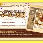「チョコレートクランチ」スペシャルグッズの新作が1月10日発売!ぬいぐるみバッジやポストカードセットなど♪コンテストの優勝者はガス・グース!