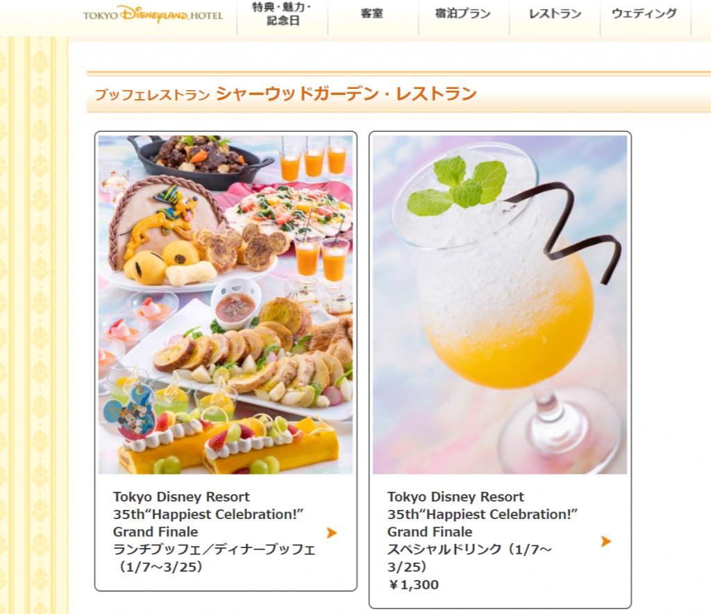 東京ディズニーランドホテルのTDR35周年スペシャルメニューをご紹介!祝祭感あふれるゴージャスなメニューが揃っています♪1月7日発売!