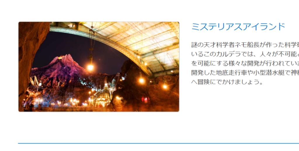 東京ディズニーシーのテーマポート「ミステリアスアイランド」のバックグラウンドストーリー・トリビアをご紹介!