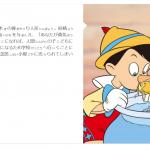 1940年公開のディズニー2作目の長編アニメーション映画「ピノキオ」にまつわるトリビアをご紹介!公開当時の評判は悪かった!ジミニーは原作ではわき役&死んでしまう!?