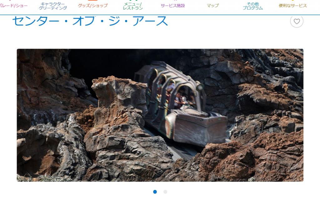 東京ディズニーリゾートの絶叫マシンを、ランキング形式で徹底比較!一番速いのは?総工費が高いのは?落下距離が長いのは?身長制限が厳しいのは?