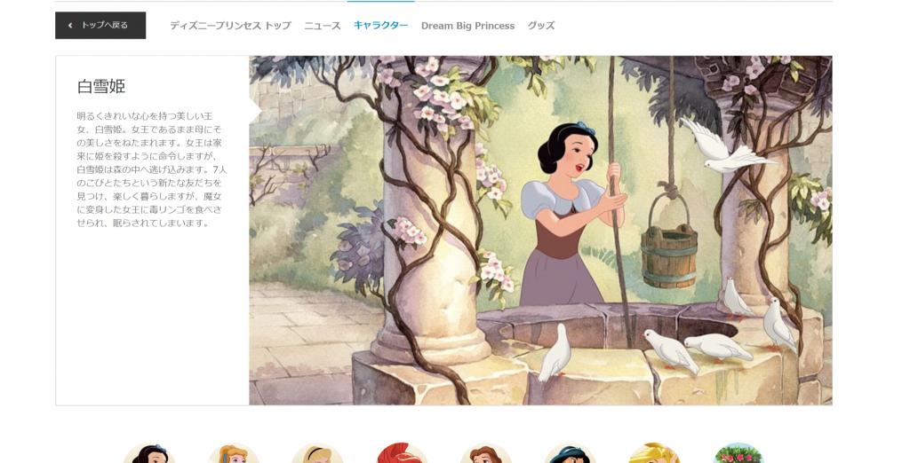 世界初の長編アニメーション映画「白雪姫」にまつわるトリビアをご紹介!初期の白雪姫はベティちゃんそっくり!原作では王子様とキスしない!?お城にはモデルがある!7人のこびとは23人もいた!?