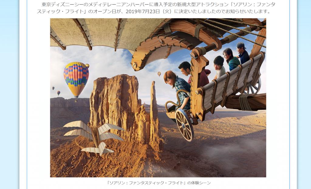 東京ディズニーシーの新規大型アトラクション「ソアリン